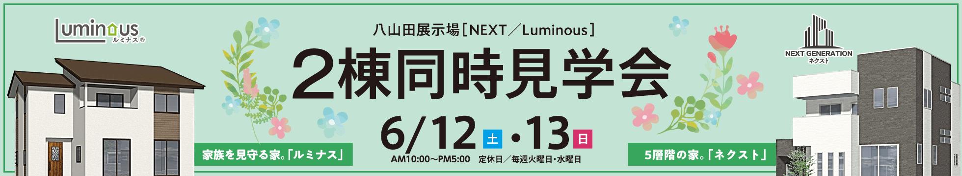 6/12-13八山田展示場2棟同時見学会開催!