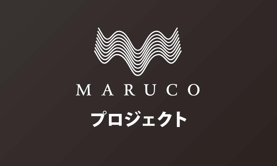 MARUKO プロジェクト