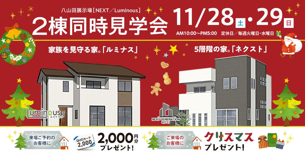 11/21~23住まいのショールーム 11/28~29八山田展示場イベント