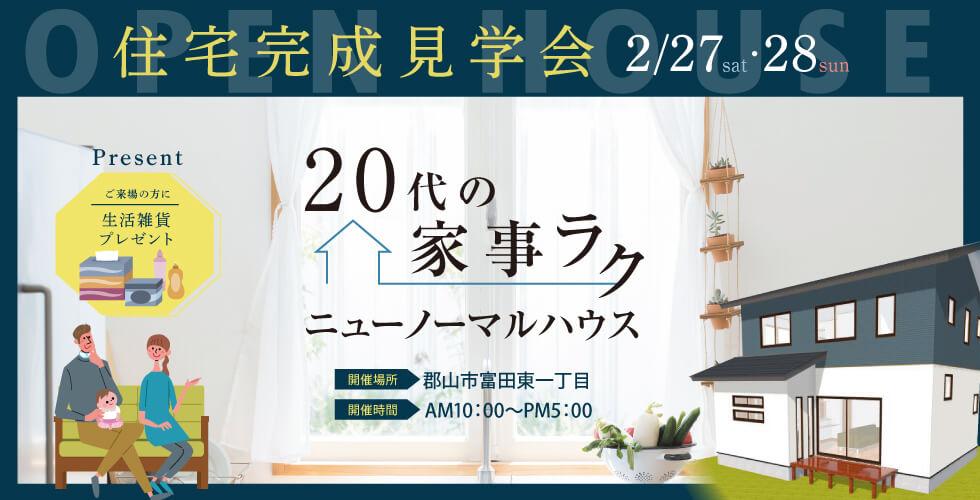 2/27(土)28(日)お施主様邸完成見学会‼ニューノーマルハウス