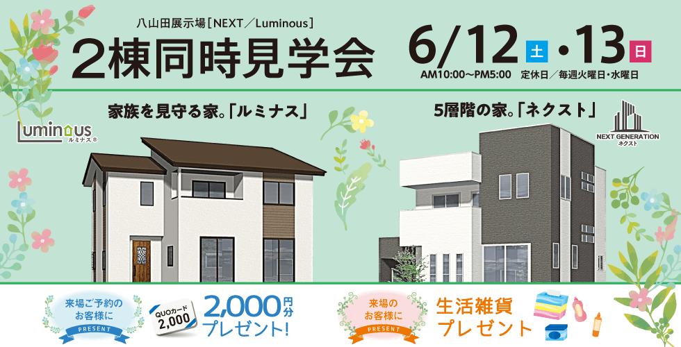 6/12-13八山田展示場2棟同時見学会開催