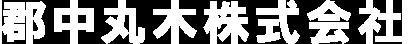 郡中丸木株式会社