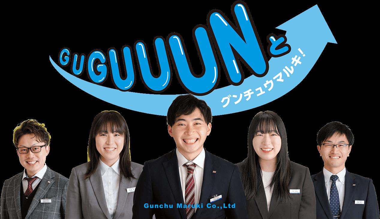 GuGuuunとグンチュウマルキ! Gunchu Maruki Co.,Ltd
